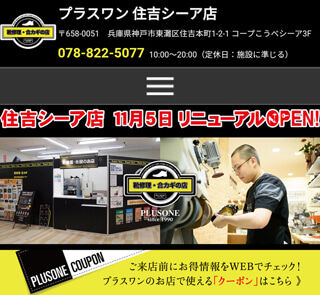 神戸市 東灘区 靴修理合鍵作製時計の電池交換13