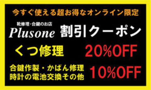 神戸市 東灘区 靴修理合鍵作製時計の電池交換12