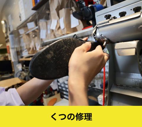 1靴の修理