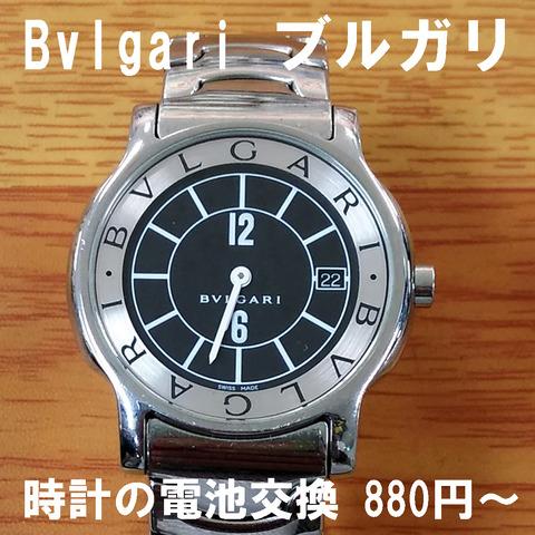 ブルガリ 時計の電池交換2
