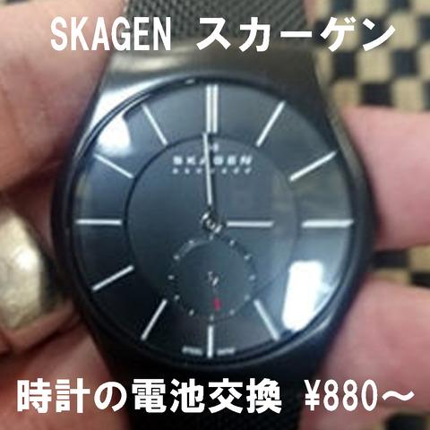 SKAGENスカーゲンの腕時計の電池交換2-1