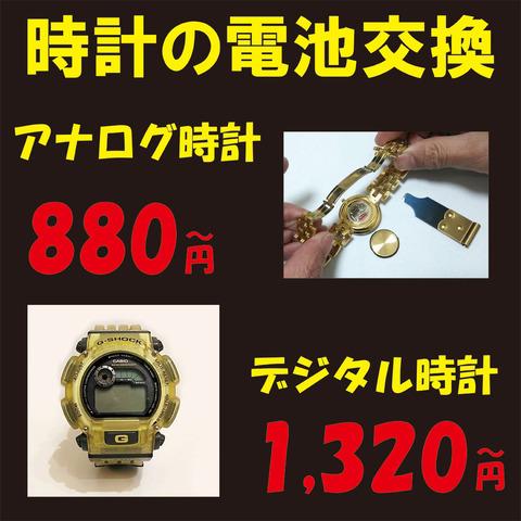 時計の電池交換①1080