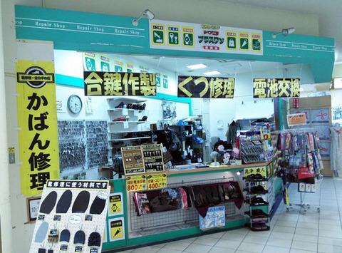 プラスワンイオン尼崎店1
