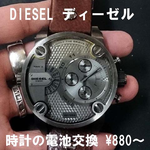 DIESEL (ディーゼル) の 腕時計の電池交換4