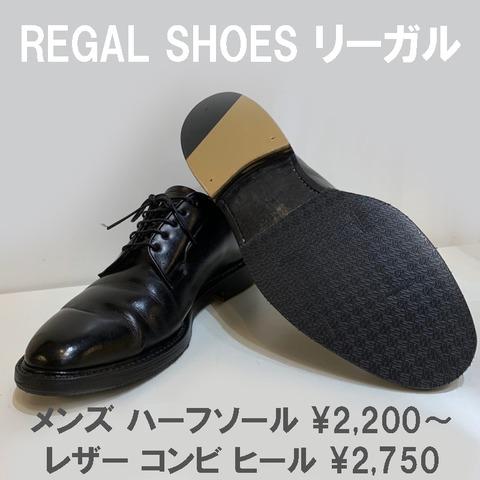 リーガル 靴修理 かかと修理 ハーフソール2