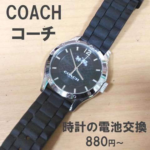 COACHコーチの腕時計の電池交換2のコピー