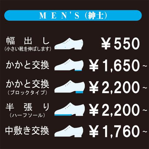 靴修理画像関西紳士