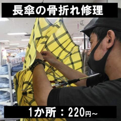 傘修理9-4