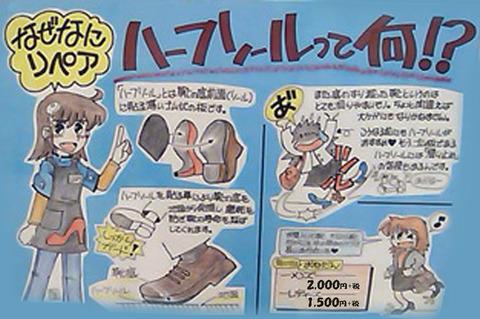婦人靴 カカトの修理 ハーフソール7