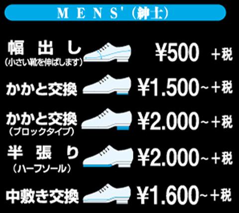価格表紳士靴修理