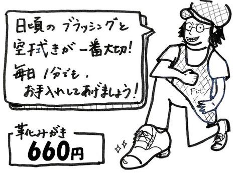 靴磨きのイロハ1-4