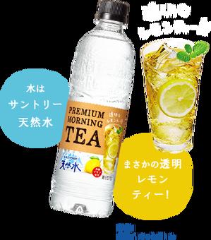 tealemon_item