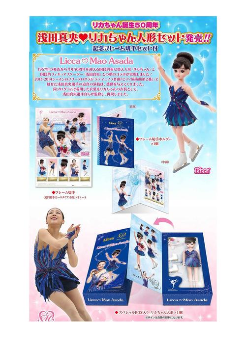 浅田真央リカちゃん人形パンフ