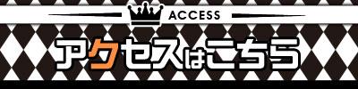 fut_アクセスはこちら