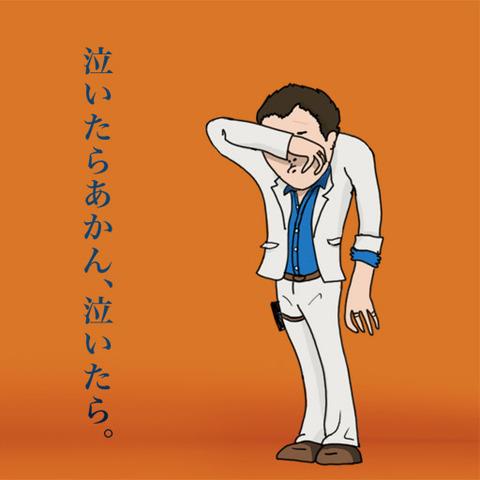 nick_cry