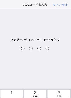 設定ースクリーンタイム③