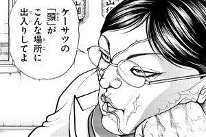 【刃牙道】154話感想 武蔵の対戦相手、花山に白羽の矢が立つ!