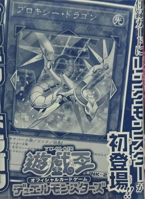【遊戯王OCGフラゲ】Vジャンプ6月号付属『プロキシー・ドラゴン』実物画像