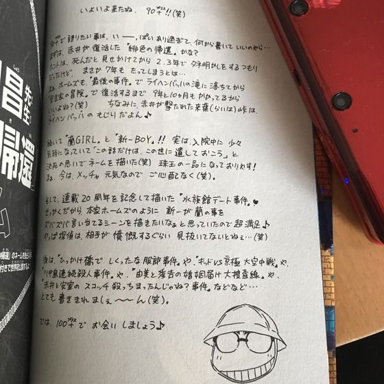 【悲報】名探偵コナン作者・青山剛昌、100巻で終わらせるつもり全くなかった(※画像あり)