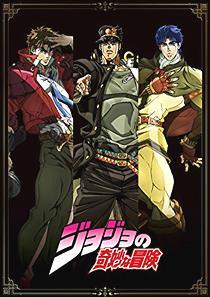 【速報】『ジョジョ1~3部』 Blu-rayBOX化決定!