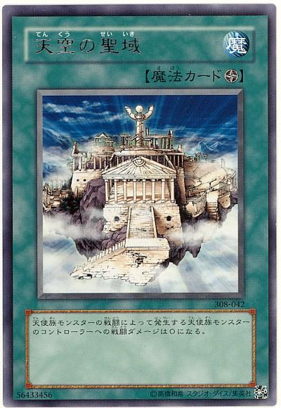 【遊戯王OCG】天空の聖域のリメイクは?