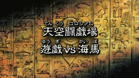 【遊戯王DMリマスター】第129話 「天空闘戯場 遊戯VS海馬」実況まとめ
