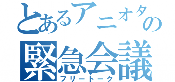 【AbemaTV】2017年4月配信予定アニメのラインナップキタ━━━━━━(゚∀゚)━━━━━━ !!!!!