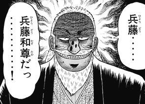 『カイジの兵藤』と『アカギの鷲巣』
