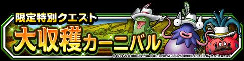 【DQMSL】みんなで冒険「大収穫カーニバル」最適解はデスカイザー!ベギラゴンで余裕!!