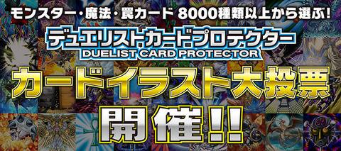 【遊戯王OCG】現時点の投票速報!投票上位12枚のカードイラストを公開!