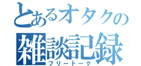 高知県警が少年少女の夜間の立ち入り防止に萌えポスターを作成する