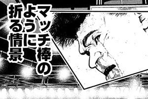 【喧嘩稼業】81話感想 金隆山倒れない!川口の両腕折って決着か?