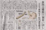 読売新聞2014年5月18日