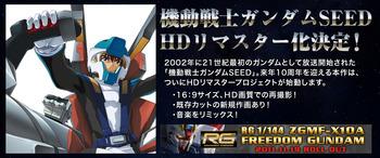 seed_HD_HGa