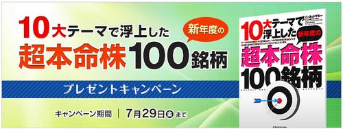 岡三オンライン証券のプレゼント