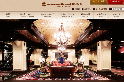 星野リゾートが旭日グランドホテル買収