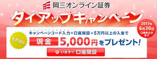 岡三オンライン証券タイアップ5,000円特典