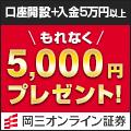 岡三オンライン証券タイアップ特典