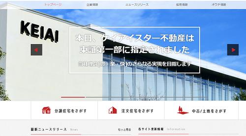 ケイアイスター不動産(3465)東証1部になりました