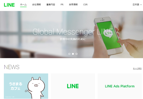 LINE(3938)がIPO実施