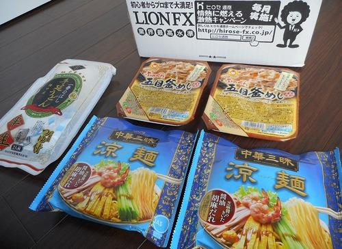 ヒロセ通商麵セット