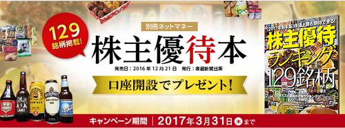 岡三オンライン証券株主優待本が貰える