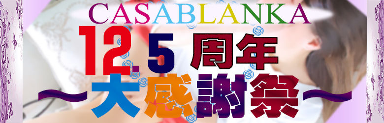 12.5周年感謝祭