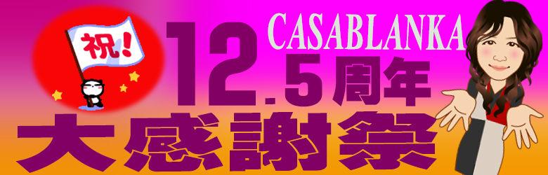 カサブランカ周年祭開催