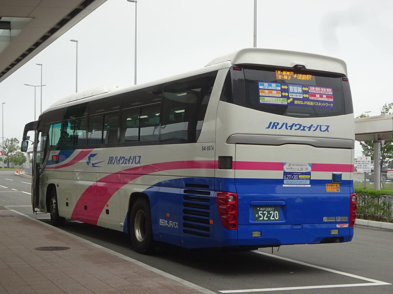 神戸発 高速バス