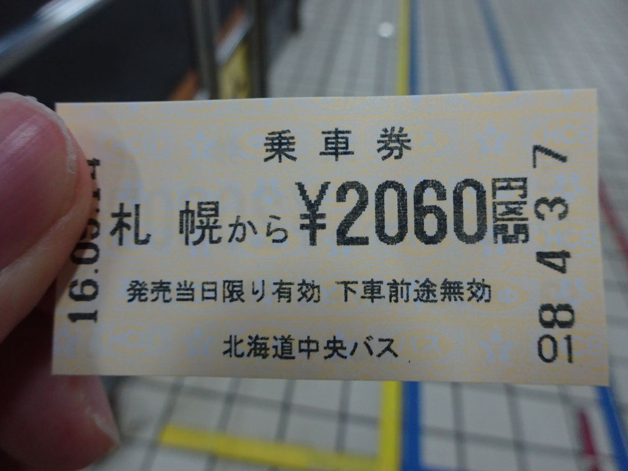高速あさひかわ号 時刻表