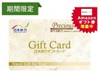 【本日終了】ふるさと納税で日本旅行ギフトカードとAmazonギフト券をゲット!