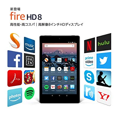 【新型】Amazon IPS液晶搭載8インチタブレット Fire HD 8 タブレット Newモデル 16GB 送料込6,480円