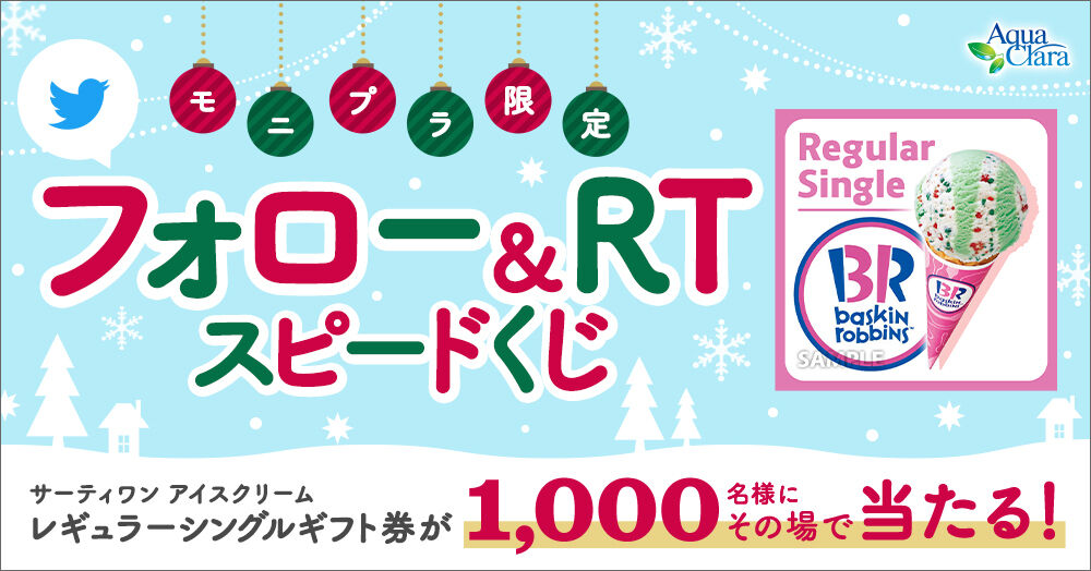 ★【12月25日まで】その場で抽選!1,000名!サーティワン アイスクリームがプレゼント!