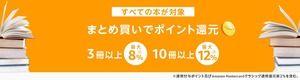 【Amazon】本のまとめ買いでポイント還元!